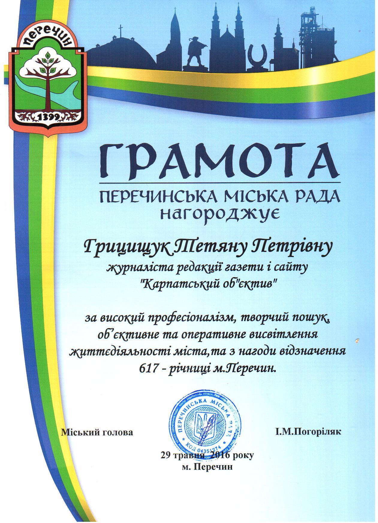 На День Перечина нагородили кореспондента «Карпатського об'єктива». ФОТО