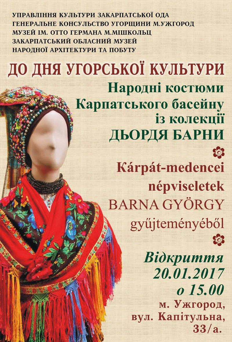 В Ужгороді представлять  Народні костюми Карпатського басейну  з колекції  Дьордя Барни 8df0368559c28
