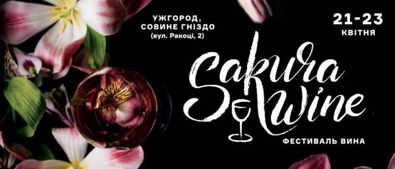 В Ужгороді пройде новий винний фестиваль