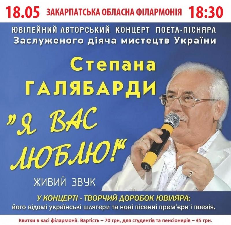 В Ужгороді презентують європейську ініціативу «STENT FOR LIFE 48a9ed583216e