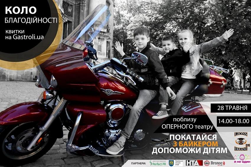 Львівські байкери організували акцію «Коло благодійності»
