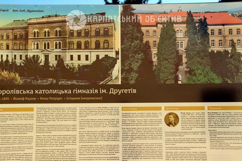 В Ужгороді показали історію забудови міста за австро-угорської доби