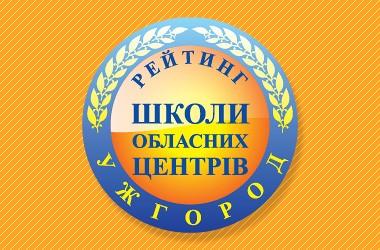 Raiting-School_2017_OC_16-Uzhgorod_i