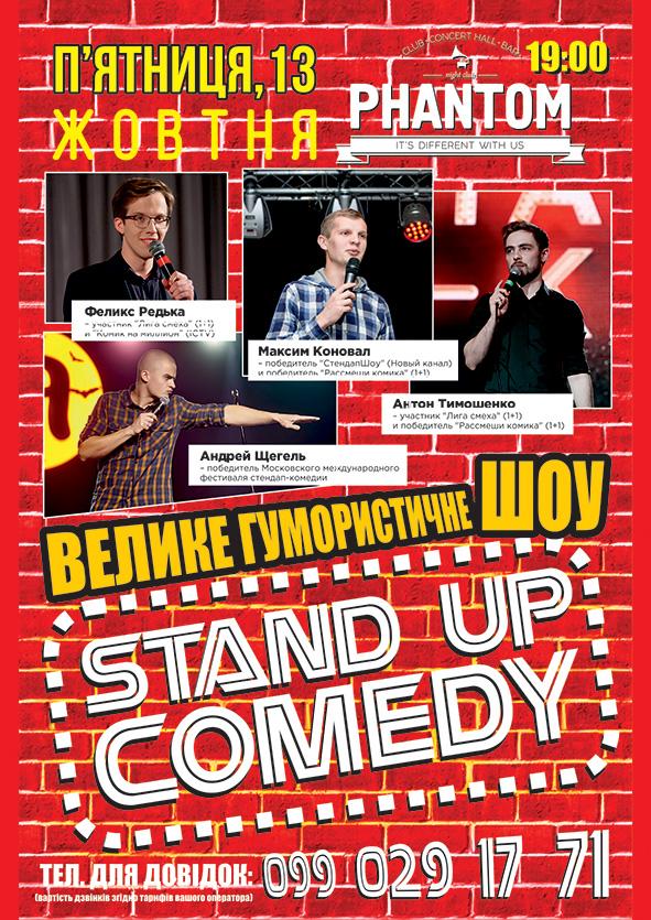 comedy_Uzhhorod_V2_PREVIu