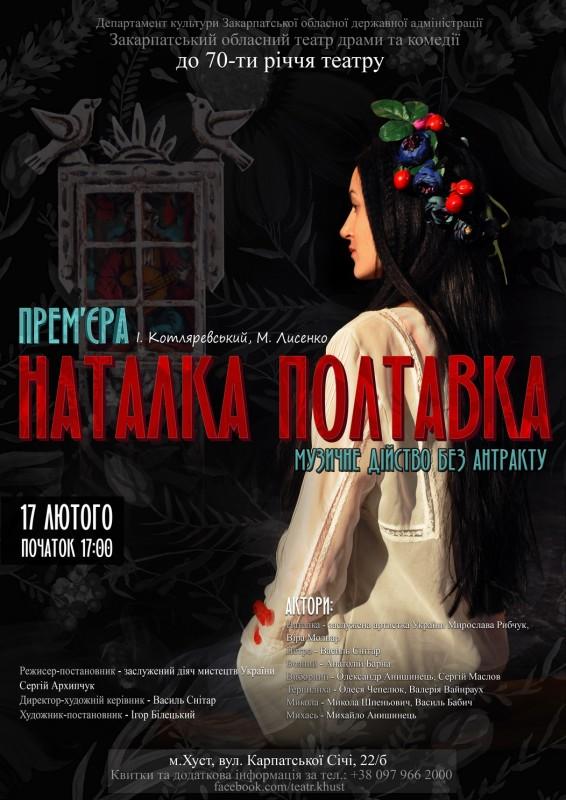 Афіша Наталка-Полтавка Хуст