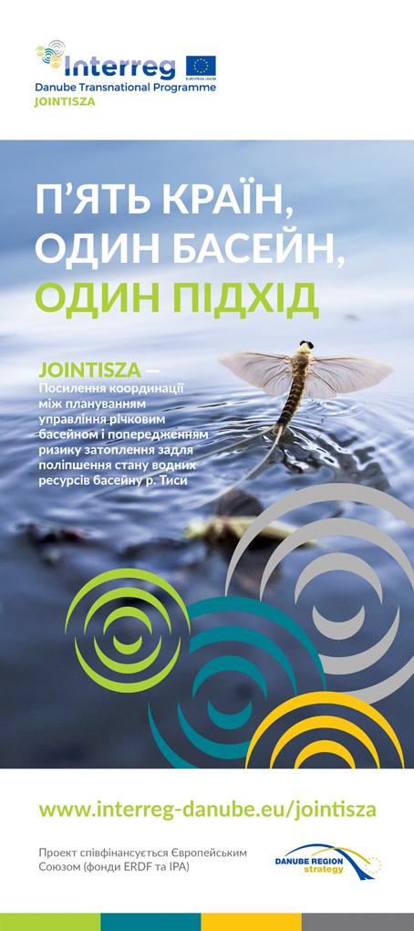В Ужгороді відбувся підсумковий семінар із підготовки Інтегрованого плану управління басейном річки Тиси