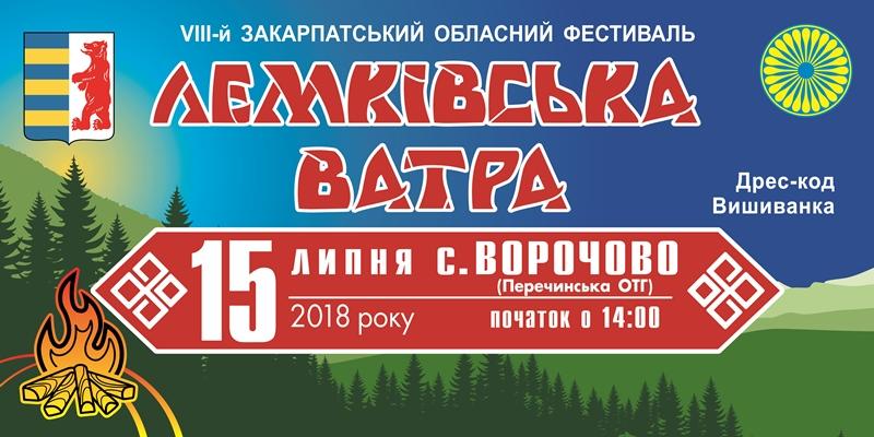 Організатори FIRE LIFE FEST 2018 розкажуть про його проведення ... d6beab5bc667a
