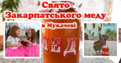 9bc50a1-svyato-zakarpats-kogo-medu-projd