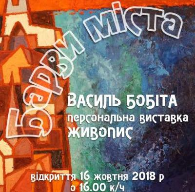 ... глядача художник-іршавчанин Василь Бобіта представить свій творчий  доробок – персональну виставку під назвою «Барви міста» 162f5939cc695