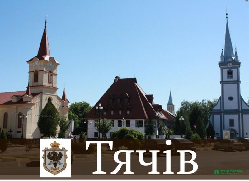 У Тячеві відбудеться вільна екскурсія містом