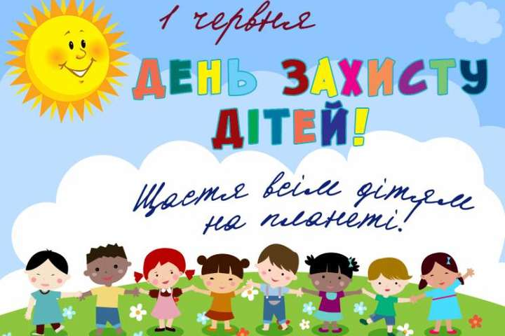 Картинки по запросу 1 травня червня день захисту дітей