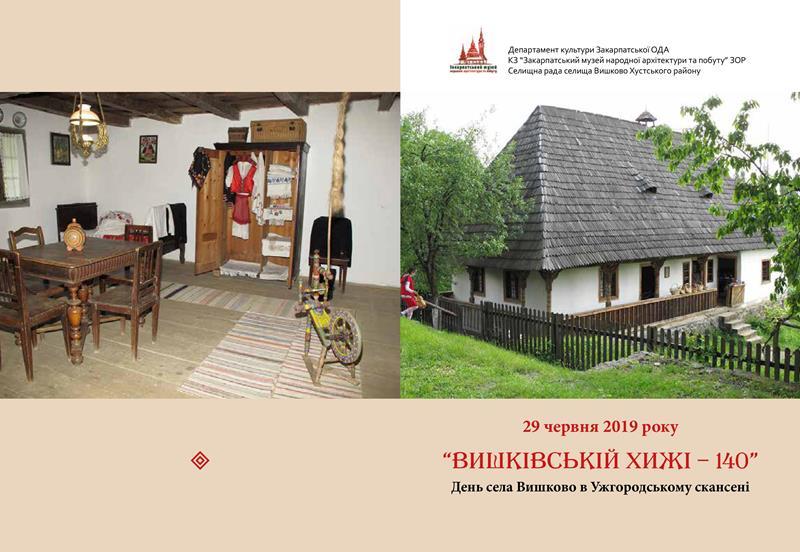 День села Вишково в ужгородському скансені