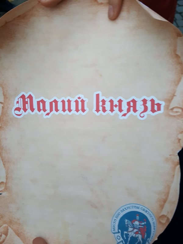 «Під захистом Святого Мартина»: у Мукачеві дітям провели квест- екскурсію. ФОТО