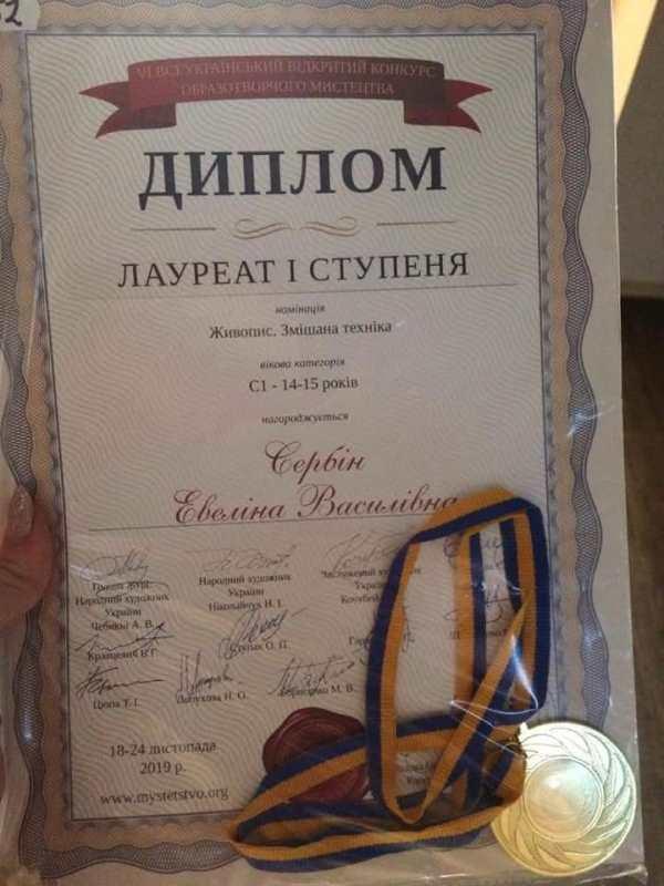 Мукачівська художниця Евеліна Сербін здобула перше місце на Всеукраїнському конкурсі образотворчого мистецтва